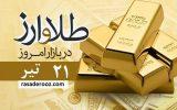 قیمت سکه ، قیمت طلا و قیمت دلار امروز دوشنبه ۲۱ تیر ۱۴۰۰