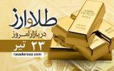 قیمت سکه ، قیمت طلا و قیمت دلار امروز چهارشنبه ۲۳ تیر ۱۴۰۰