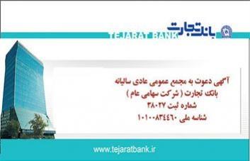 مجمع عمومی سالیانه بانک تجارت