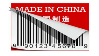 کالای چینی واردات از کشور چین