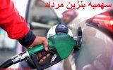 سهمیه بنزین مرداد ماه امشب واریز می شود