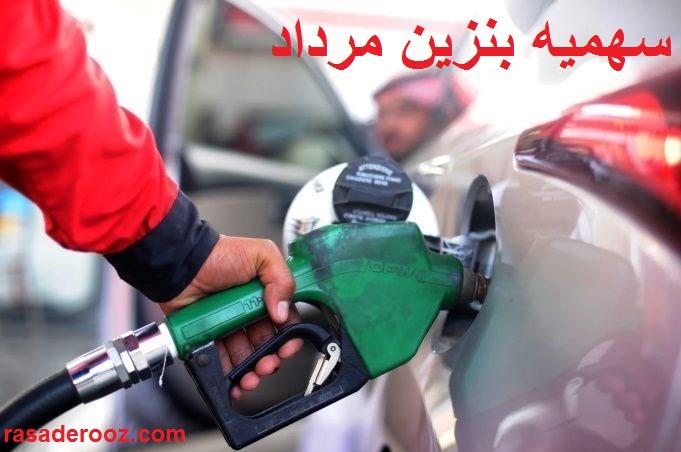 بنزین مرداد ماه