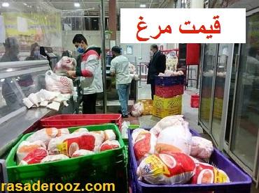 قیمت مرغ