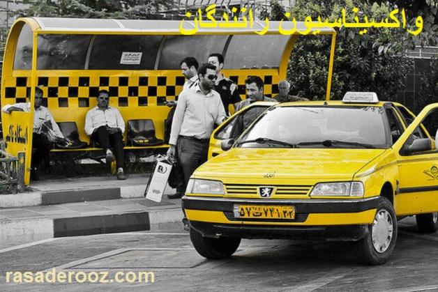 واکسیناسیون رانندگان تاکسی