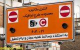 طرح ترافیک تهران از فردا تا یکشنبه ۳ مرداد لغو شد