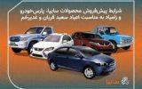 طرح عید تا عید محصولات سایپا از امروز آغاز می شود/ پیش فروش ۱۱ محصول گروه خودروسازی سایپا