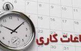 ساعت کاری در ادارات منطقه آزاد اروند تا پایان مرداد ماه تغییر کرد