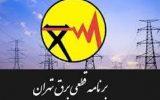 جدول زمانبندی قطعی برق امروز در تهران