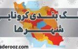 اعلام آخرین رنگ بندی کرونایی شهرهای ایران