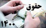 جزئیات اصلاح مجدد مصوبه تعیین ضریب حقوق کارمندان و بازنشستگان
