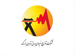 جدول خاموشی تهران