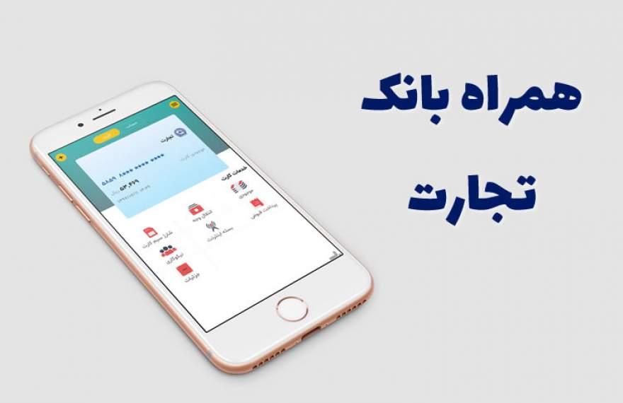 در همراه بانک تجارت فقط از رمز یکبار مصرف استفاده کنید