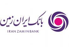 بانک ایران زمین حاشیه سازی