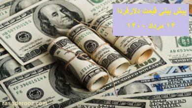 پیش بینی قیمت دلار فردا 14 مرداد 1400