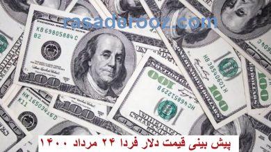 پیش بینی+قیمت+دلار