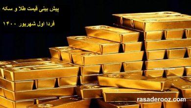 قیمت طلا و سکه+رصد روز