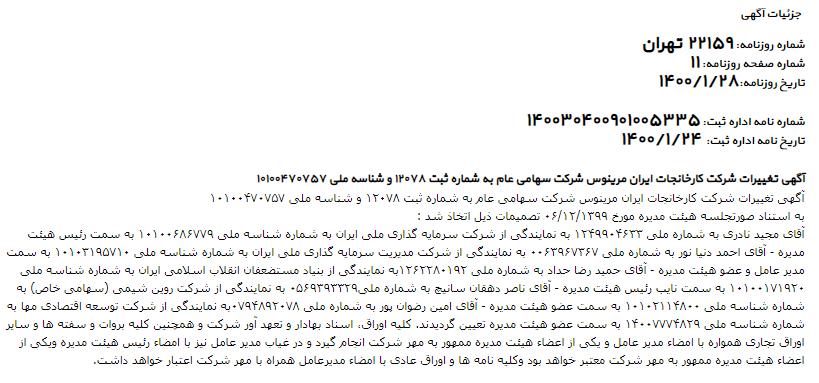 مجید نادری رئیس هیئت مدیره کارخانجات ایران مرینوس