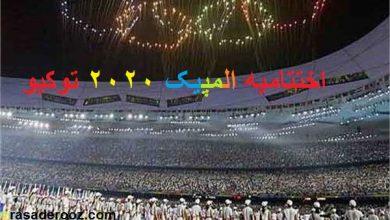 مراسم اختتامیه+المپیک 2020