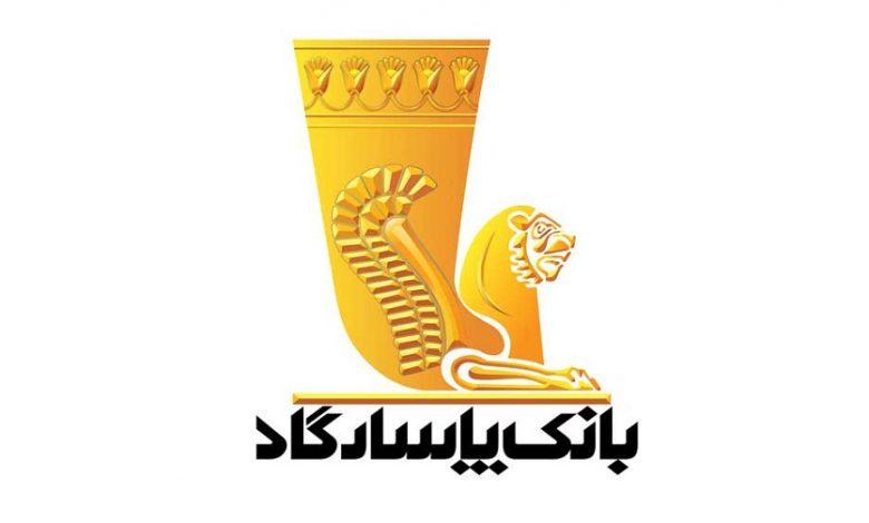 پاداش هیئت مدیره بانک پاسارگاد 1