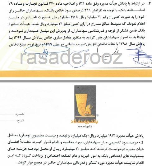 پاداش هیئت مدیره بانک پاسارگاد