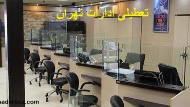تعطیلی ادارات تهران