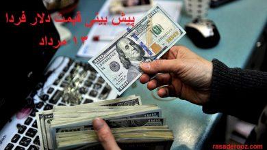 پیش بینی قیمت دلار فردا 13 مرداد