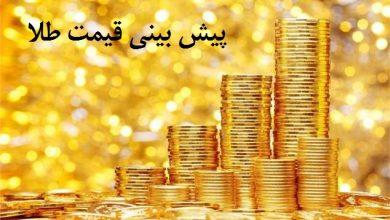 پیش بینی قیمت سکه و طلا فردا 25 مرداد 1400