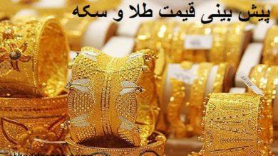 پیش بینی قیمت طلا و سکه فردا