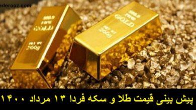 قیمت طلا و سکه فردا 13 مرداد
