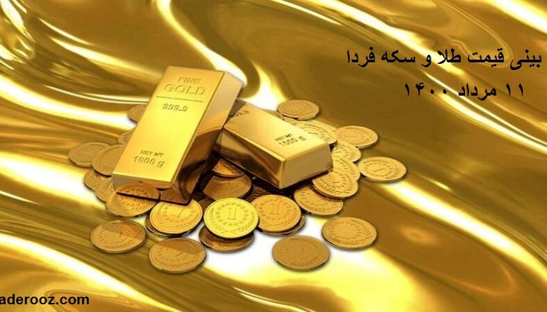 پیش بینی قیمت طلا و سکه11 مرداد 1400