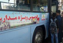 آمادگی حمل و نقل عمومی پایتخت برای بازگشایی حضوری مدارس