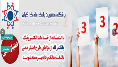 باشگاه مشتریان بانک رفاه کارگران