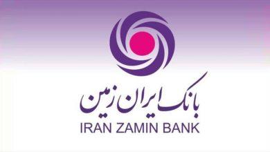 بانک ایران زمین کفایت سرمایه