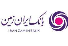 بانک-ایران-زمین