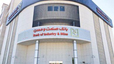 بانک صنعت و معدن هیئت میدره