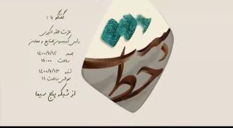برنامه دست خط عزت الله اکبری تالارپشتی