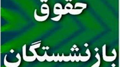 حقوق شهریورماه بازنشستگان