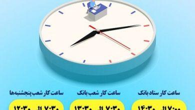 ساعت ارائه خدمات به مشتریان بانک توسعه تعاون