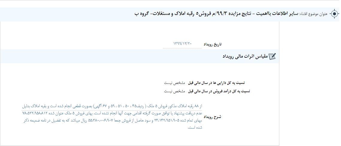 فروش املاک بانک ایران زمین