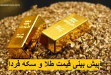 قیمت طلا فردا 25 شهریور 1400