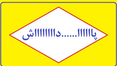 پاداش اعضای هیئت مدیره شرکتهای بورسی