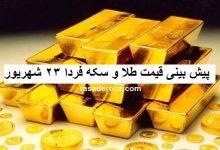 پیشبینی قیمت طلا و سکه فردا 23 شهریور