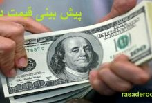 پیش بینی قیمت دلار فردا یکشنبه 22 شهریور 1400