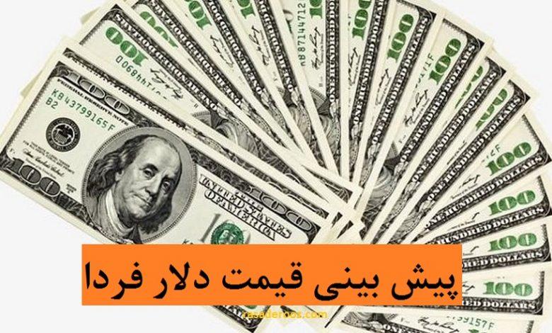 پیش بینی قیمت دلار فردا ۲۵شهریور1400