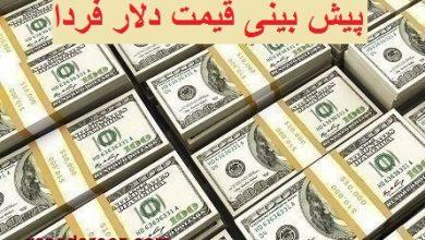 پیش بینی قیمت دلار فردا 16 شهریور 1400