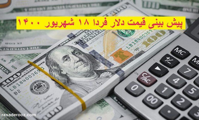 پیش بینی قیمت دلار فردا 18 شهریور 1400