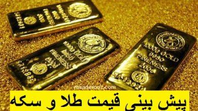 پیش بینی قیمت طلا و سکه فردا اول مهر 1400