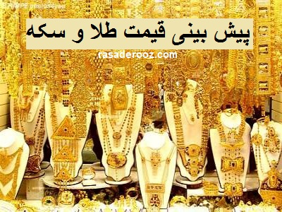پیش بینی قیمت طلا و سکه فردا پنچ شنبه 18 شهریور 1400