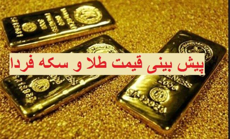 پیش بینی قیمت طلا و سکه فردا یکشنبه 21 شهریور 1400