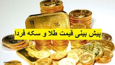 پیش بینی قیمت طلا و سکه فردا 14 شهریور 1400